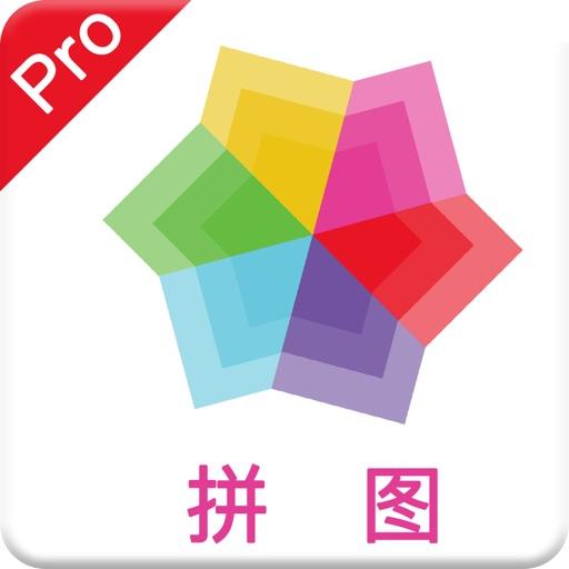 照片拼图软件-图片编辑器和照片处理软件