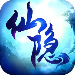 仙隐-梦幻3D仙侠手游