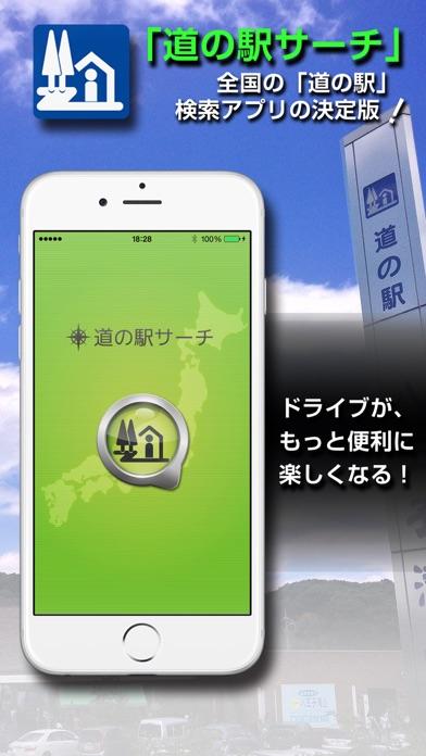 道の駅サーチ screenshot1