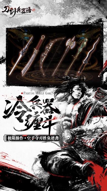 刀剑兵器谱(像素授权) screenshot-3