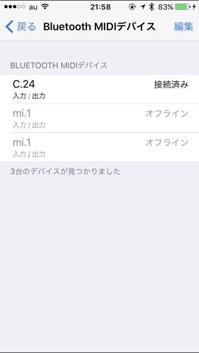 おんぷちゃんプラス screenshot1
