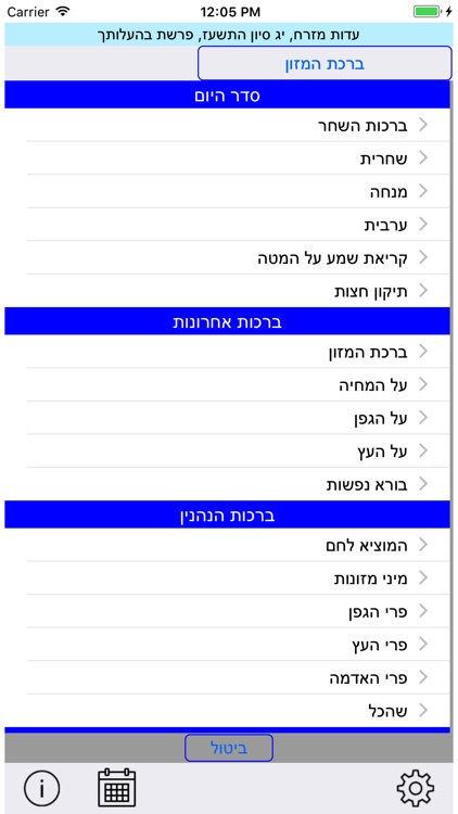Esh Siddur אש סידור screenshot-1