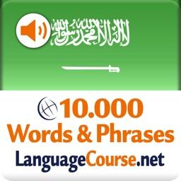 Arabic Vocabulary Trainer – Learn العربية