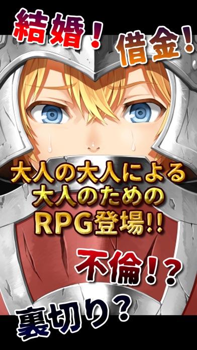 【大人RPG】不条理クエスト〜勇者の過ちと国境の壁〜のおすすめ画像1