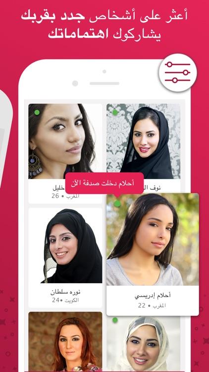 Soudfa - Love & Zawaj * صدفة - تعارف دردشة وزواج app image