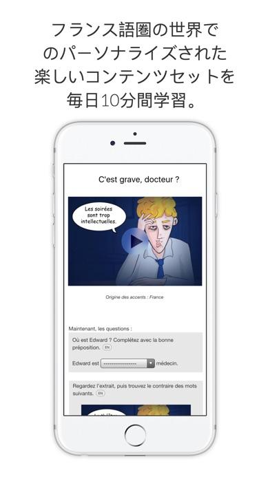による仏語レッスン:仏語を楽に学ぶ - Le Mondeのスクリーンショット2