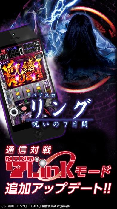パチスロ リング 呪いの7日間 screenshot1