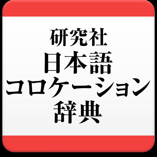 研究社 日本語コロケーション辭典