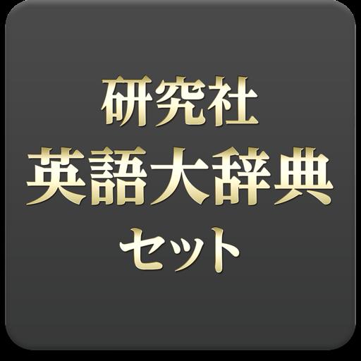 研究社 英語大辞典セット for Mac