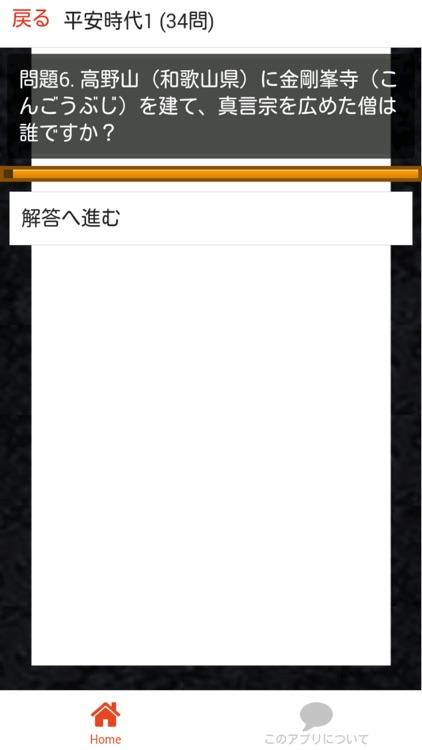 中学 歴史 (1) 中2 社会 復習用  定期テスト 高校受験 screenshot-4