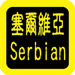 Serbian Audio Bible 塞尔维亚语圣经
