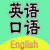 初级英语口语-零基础初学者专用