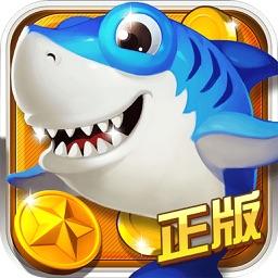 捕鱼大冒险(暑假版)-捕鱼高手爱玩的捕鱼游戏