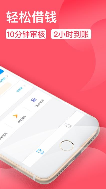 手机贷-极速版