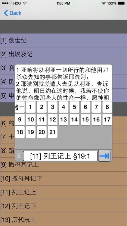 圣经(文本+语音)(简体)和合本 screenshot-3
