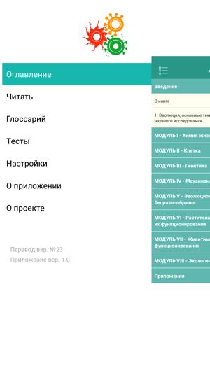кэмпбелл биология на русском
