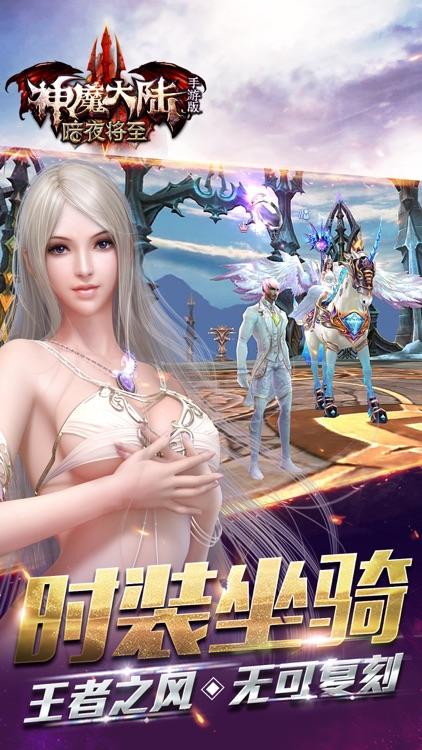神魔大陆3D - 萌主降临 screenshot-3