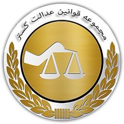 مجموعه قوانین عدالت گستر