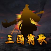 三国霸歌OL - 策略手游国战攻城游戏