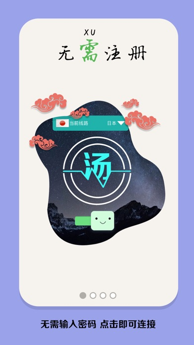 VPN-汤不热VPN加速器-0