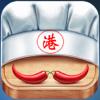tan junjun - 香港精品食谱离线版 artwork