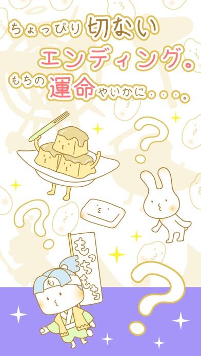 もち-もち育成ゲーム-スクリーンショット4