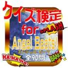 クイズ検定for『Angel Beats!』(エンジェル ビーツ)全90問 icon