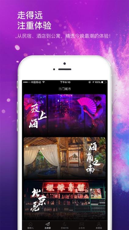 潮宿KEYS — 旅游酒店民宿,全程管家服务