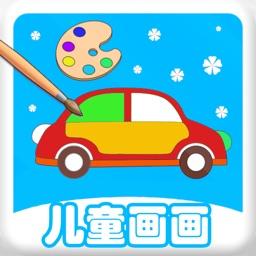 儿童游戏 - 儿童画画游戏