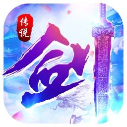 剑与传说-无限制爽爆PK手游