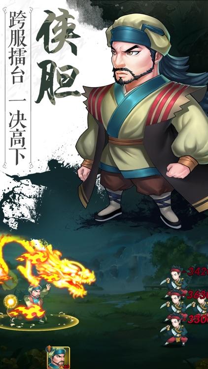 决战黑木崖(武侠)-天下英雄武侠手游 screenshot-4