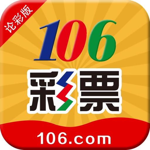106彩票-最新彩讯