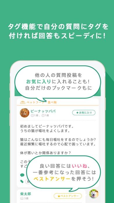 ペット相談オンラインのおすすめ画像4