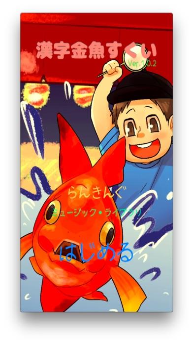 漢字金魚すくいのおすすめ画像1