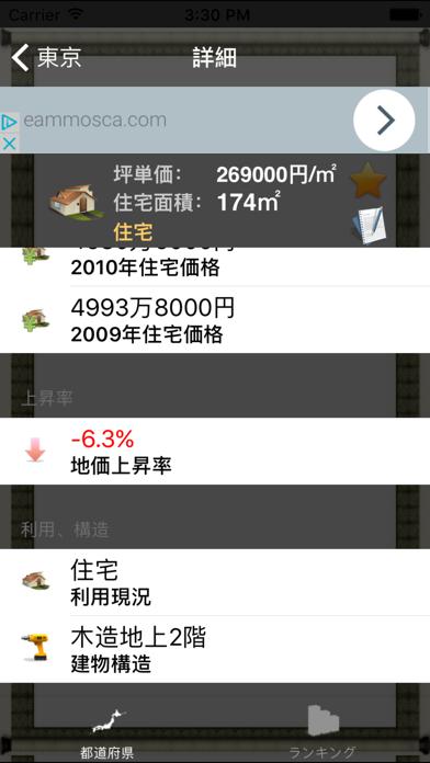 日本地価Liteのおすすめ画像5