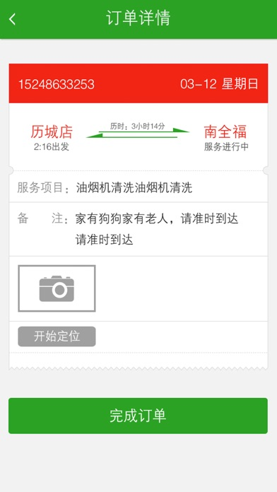 Screenshot for 家家用员工端 in Czech Republic App Store