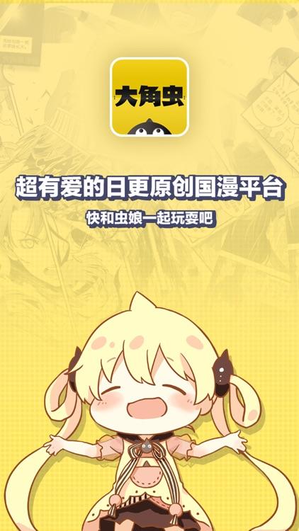 大角虫漫画-超有爱的日更原创国漫平台 screenshot-3