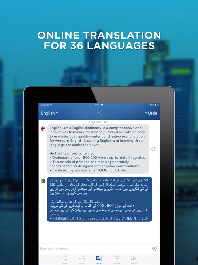 Urdu English Dictionary - Urdu Offline Translator on the App Store