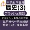 中学 歴史 (3) 中2 社会 復習用  定期テスト 高校受験アイコン