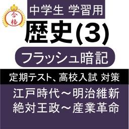 中学 歴史 (3) 中2 社会 復習用  定期テスト 高校受験