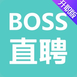 Boss直聘(升职版)-手机求职找工作招聘软件