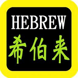 希伯來語聖經