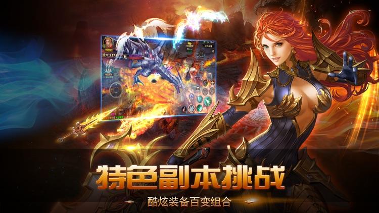 天堂战纪-血盟重生 screenshot-3