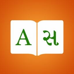 Gujarati Translator - English Gujarati Dictionary