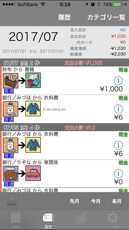 iMoneyFlow screenshot-3