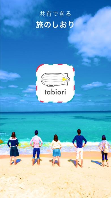旅のしおり -tabiori- 旅行計画のスケジュールを共有のスクリーンショット1
