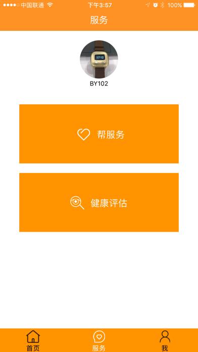 关爱铃 screenshot three