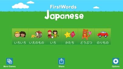 FirstWords: Japanese screenshot1