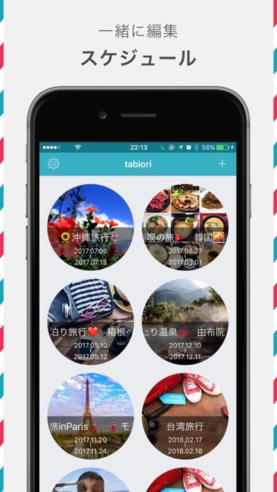 旅のしおり -tabiori- 旅行計画のスケジュールを共有のスクリーンショット2