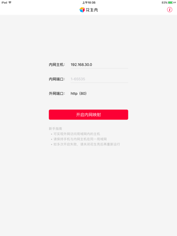 花生壳内网版 screenshot 3
